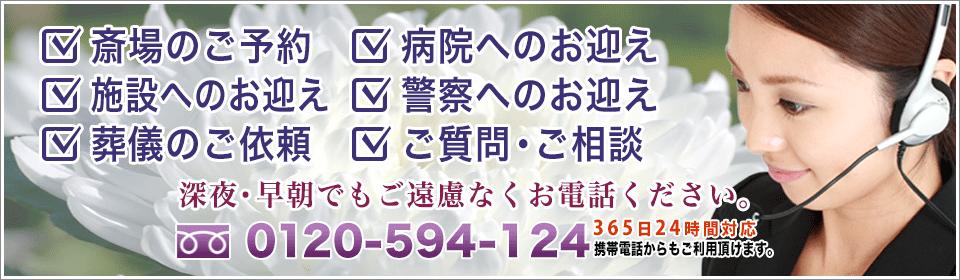 上尾伊奈斎場へのお問い合わせ