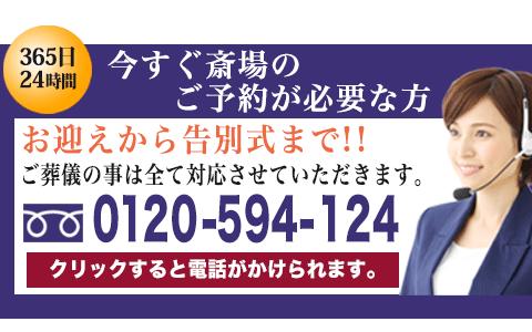 上尾伊奈斎場へのお問い合わせスマホ用