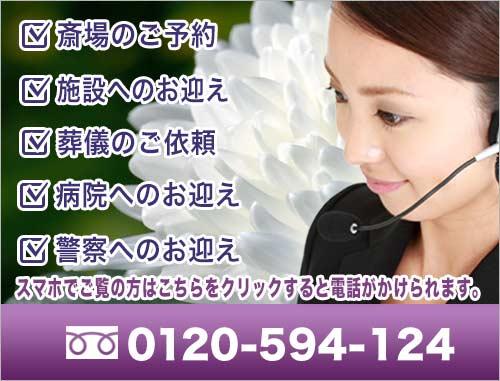 上尾伊奈斎場へのお問い合わせスマホ用(お迎えVer1)