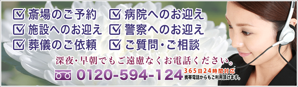 上尾伊奈斎場へのお問い合わせ(お迎えVer1)